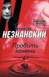 Пробить камень - Незнанский Фридрих Евсеевич