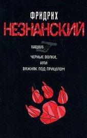 Черные волки, или Важняк под прицелом - Незнанский Фридрих Евсеевич