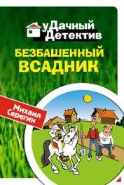 Безбашенный всадник - Серегин Михаил Георгиевич