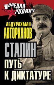 Загадка смерти Сталина - Авторханов Абдурахман