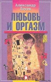 Книга Любовь и оргазм - Автор Лоуэн Александр