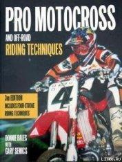 Профессиональные приемы вождения кроссового мотоцикла и эндуро - Бэйлз Донни