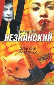 Шоу для богатых - Незнанский Фридрих Евсеевич