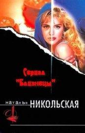 Молодость не порок - Никольская Наталья