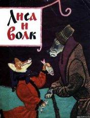 Книга Лиса и волк - Автор Автор неизвестен