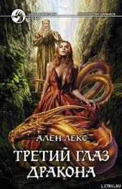 Третий глаз дракона - Лекс Ален