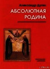 Книга Пути Абсолюта - Автор Дугин Александр Гельевич