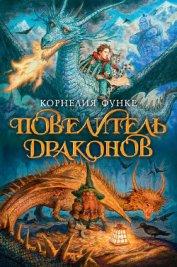 Книга Повелитель драконов - Автор Функе Корнелия