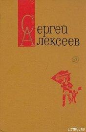 Секретная просьба (Повести и рассказы) - Алексеев Сергей Петрович