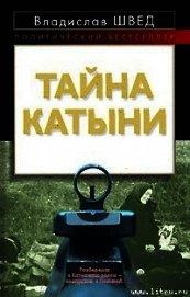 Книга ТАЙНА КАТЫНИ - Автор Швед Владислав