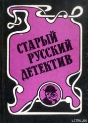 Концы в воду - Ахшарумов Николай Дмитриевич