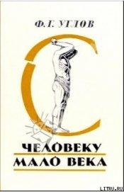 Книга Человеку мало века - Автор Углов Федор Григорьевич