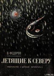 Летящие к северу - Фёдоров Вадим Дмитриевич