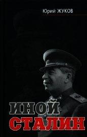 Книга Иной Сталин. Политические реформы в СССР в 1933-1937 гг. - Автор Жуков Юрий Николаевич