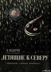 Книга Путешествие вверх - Автор Фёдоров Вадим Дмитриевич
