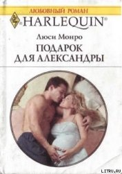 Подарок для Александры - Монро Люси