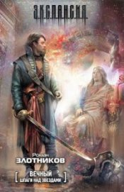 Верой и правдой - Степной Аркадий