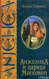 Анжелика и царица Московии - Габриэли Ксения