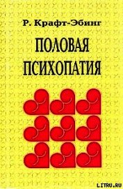 Книга Половая психопатия - Автор фон Крафт-Эбинг Рихард