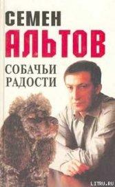 Собачьи радости - Альтов Семен Теодорович