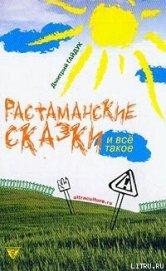 Растаманские сказки - Гайдук Дмитрий