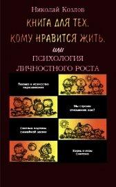 Книга Книга для тех, кому нравится жить, или Психология личностного роста - Автор Козлов Николай Иванович