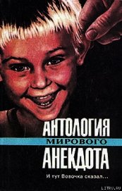 Книга Антология мирового анекдота. И тут Вовочка сказал… - Автор Коллектив авторов