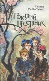 Поющий тростник - Галахова Галина Алексеевна