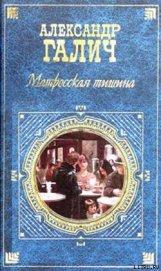 Матросская тишина (Моя большая земля) - Галич Александр Аркадьевич