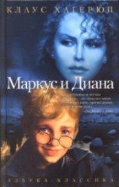 Маркус и Диана - Хагерюп Клаус