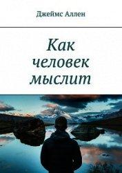 Как человек мыслит (перевод А. Яшурин)
