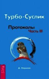 Книга Турбо-Суслик. Как прекратить трахать себе мозг и начать жить - Автор Леушкин Дмитрий