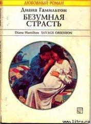 Безумная страсть - Гамильтон Диана