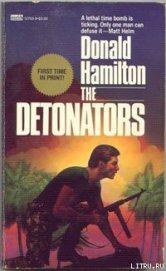 Детонаторы - Гамильтон Дональд