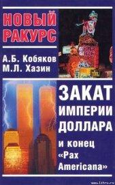 Книга Закат империи доллара и конец Pax Americana - Автор Кобяков Андрей Борисович