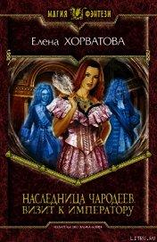 Визит к императору - Хорватова Елена Викторовна