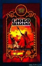 Слово шамана (Змеи крови) - Прозоров Александр Дмитриевич