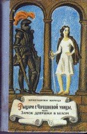 Рыцари с Черешневой улицы, или Замок девушки в белом - Кирицэ Константин