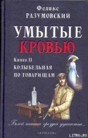 Умытые кровью. Книга II. Колыбельная по товарищам - Разумовский Феликс