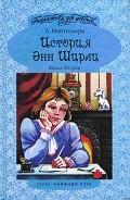 Серия книг История Энн Ширли