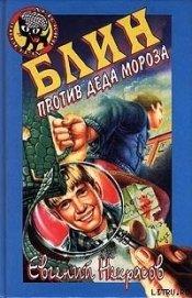 Блин против Деда Мороза - Некрасов Евгений Львович