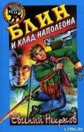 Блин и клад Наполеона - Некрасов Евгений Львович