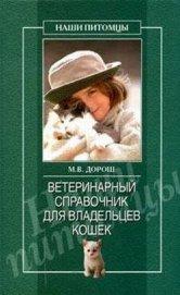 Книга Ветеринарный справочник для владельцев кошек - Автор Дорош Мария