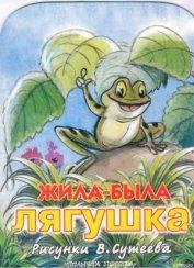 Жила была лягушка (рис. Сутеева) - Руа Клод
