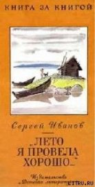 «Лето я провела хорошо...» - Иванов Сергей Анатольевич