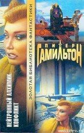 Нейтронный Алхимик: Конфликт - Гамильтон Питер Ф.