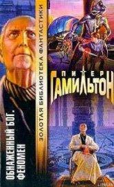 Обнажённый Бог: Феномен - Гамильтон Питер Ф.