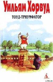 Тоуд-триумфатор
