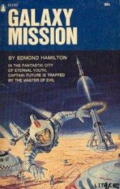 Галактическая миссия - Гамильтон Эдмонд Мур