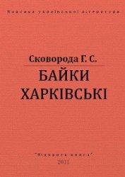 Байки Харківські - Сковорода Григорий Савович